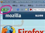 Firefoxの戻る進むボタン